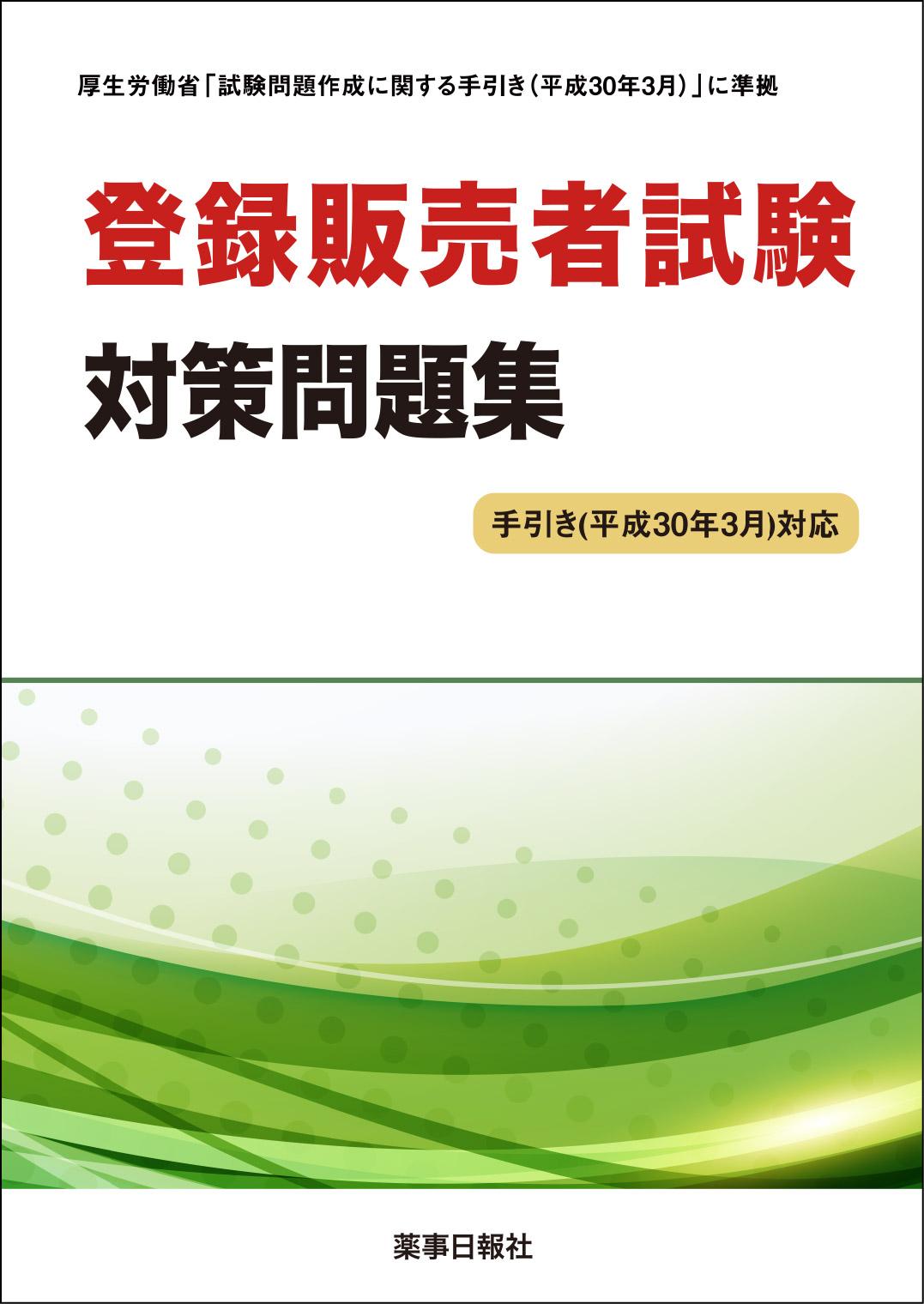 登録販売者試験対策問題集 手引き(平成30年3月)対応