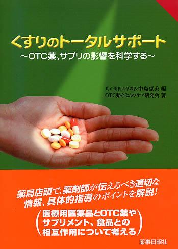 くすりのトータルサポート~OTC薬、サプリの影響を科学する~