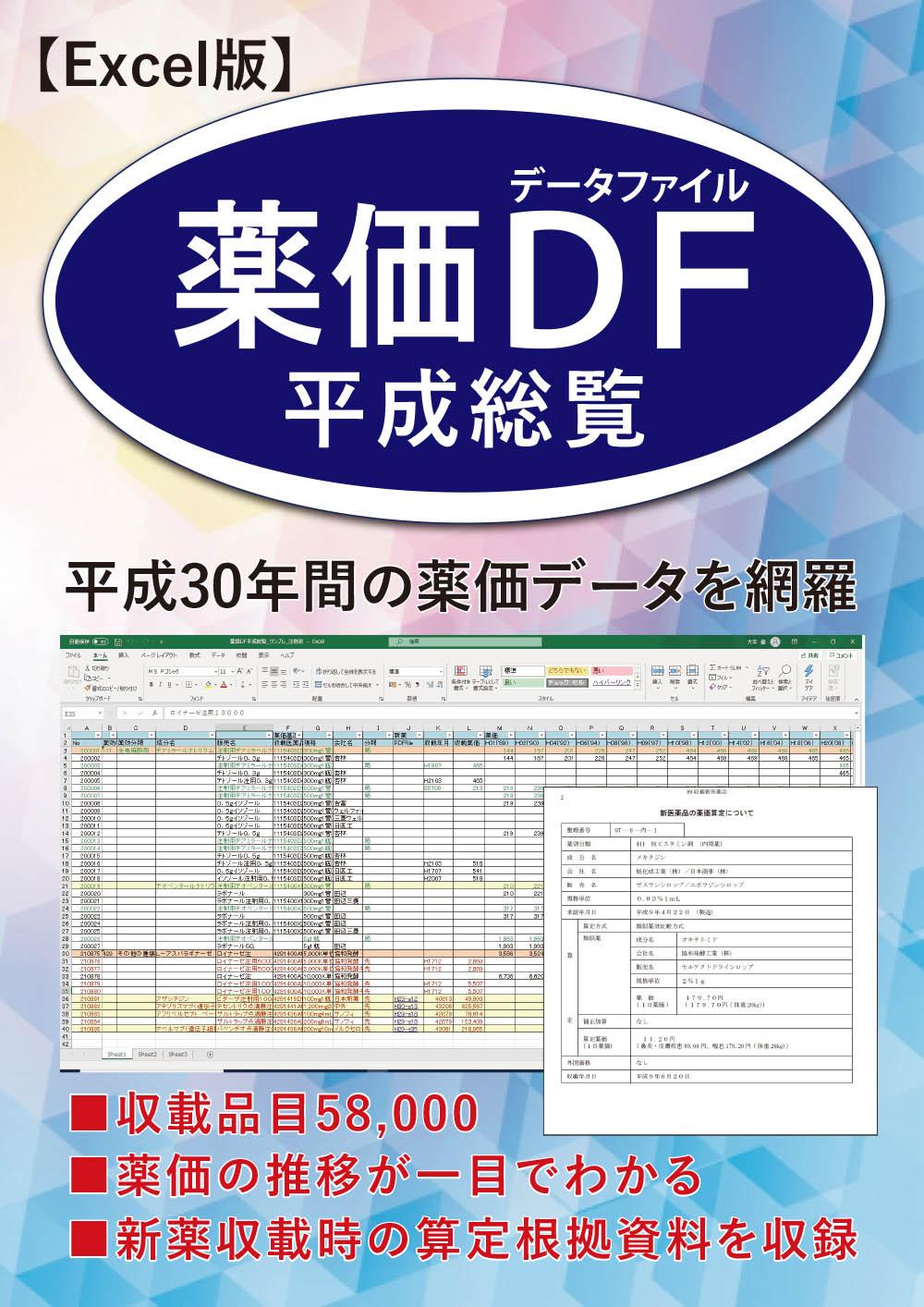 薬価データファイル平成総覧(Excel版)