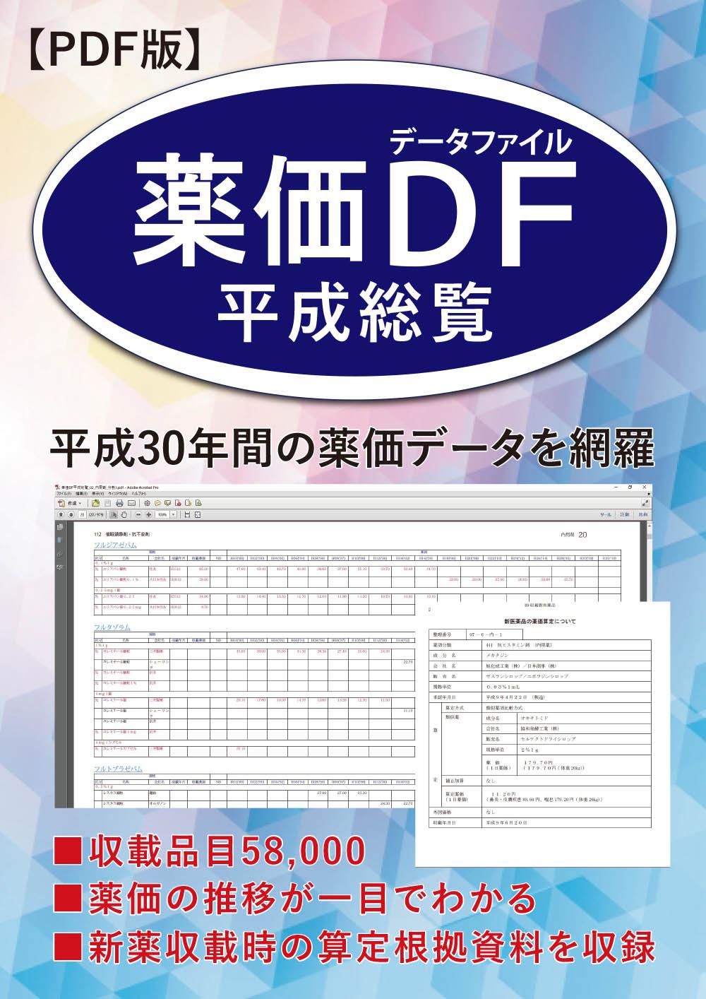 薬価データファイル平成総覧(PDF版)
