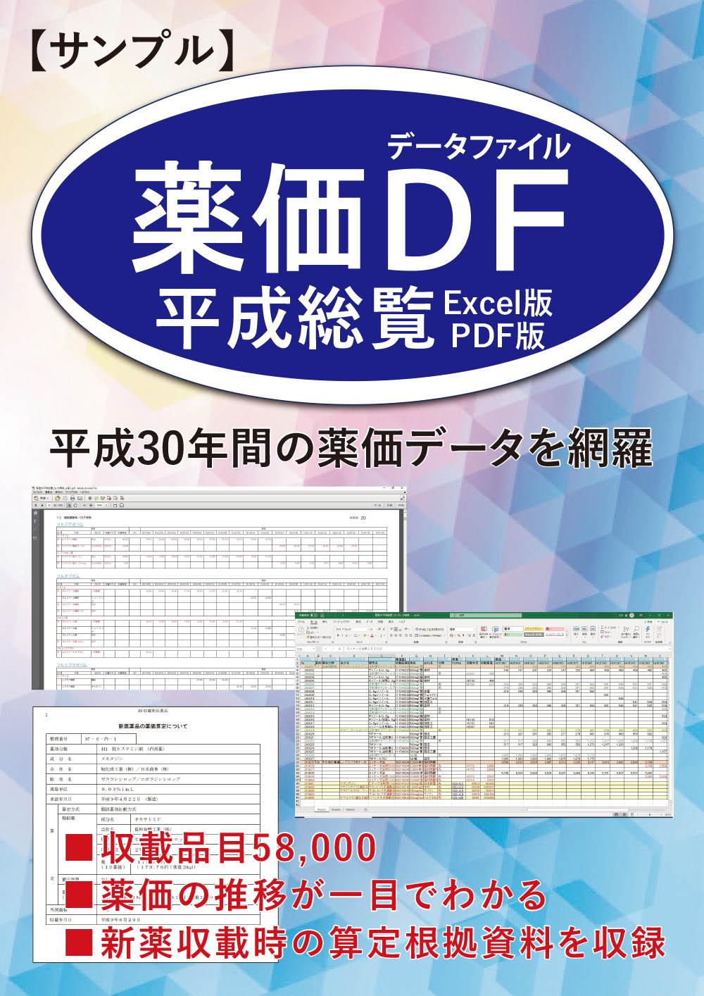 薬価データファイル平成総覧(サンプル版)