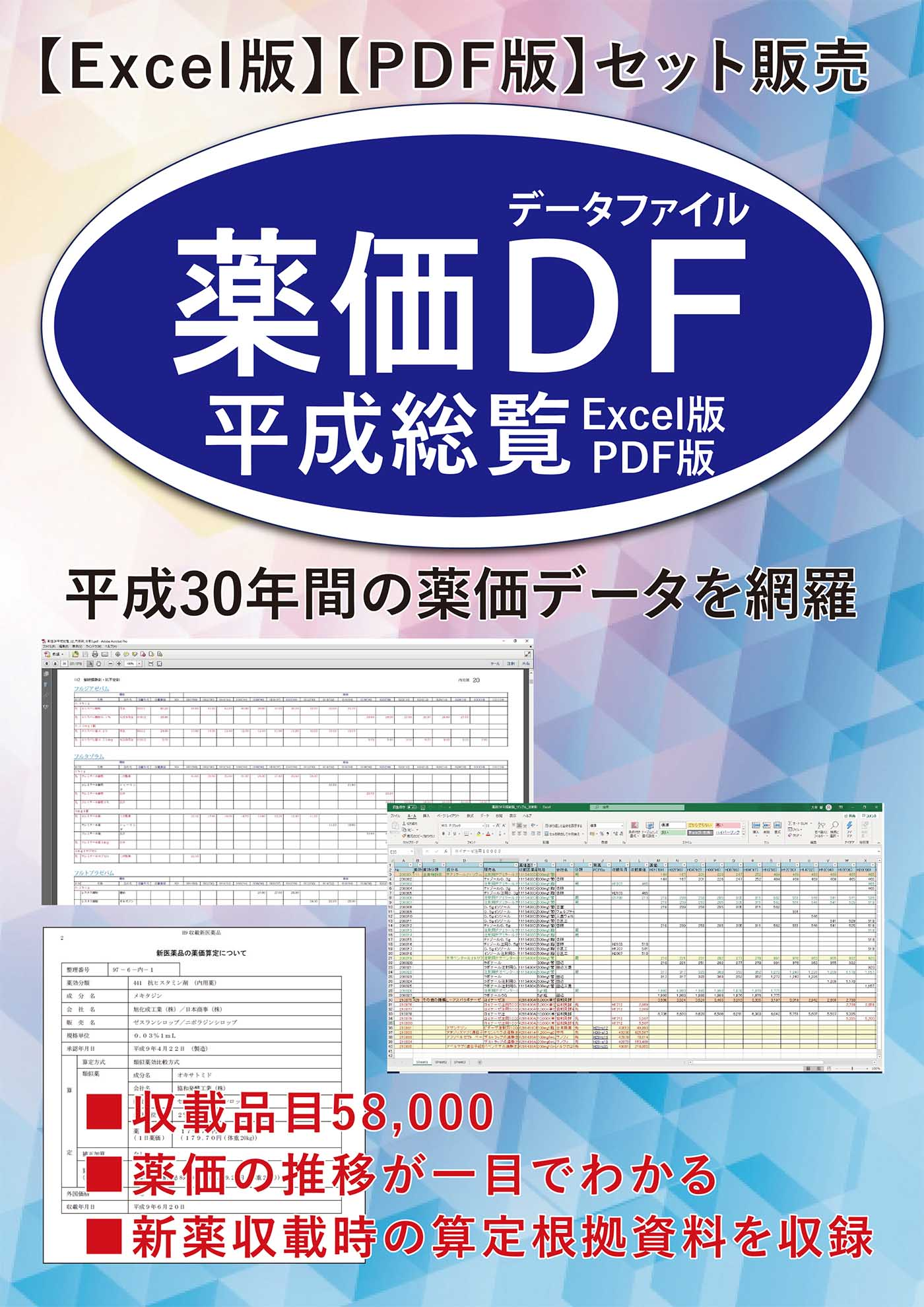 薬価データファイル平成総覧【Excel,PDFセット版】