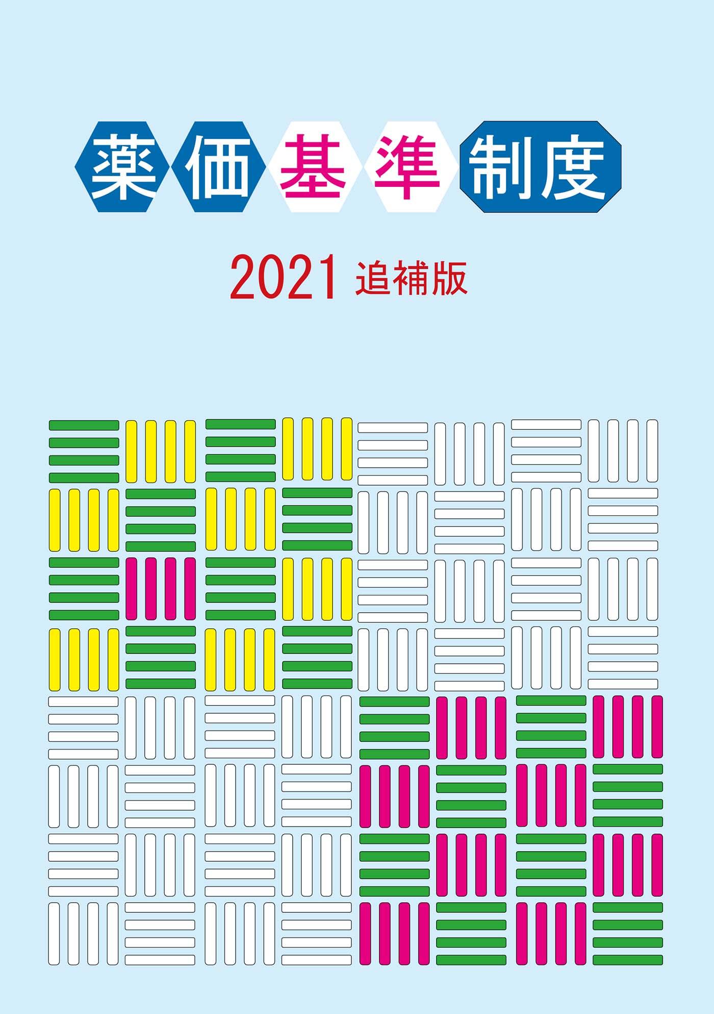薬価基準制度2021追補版