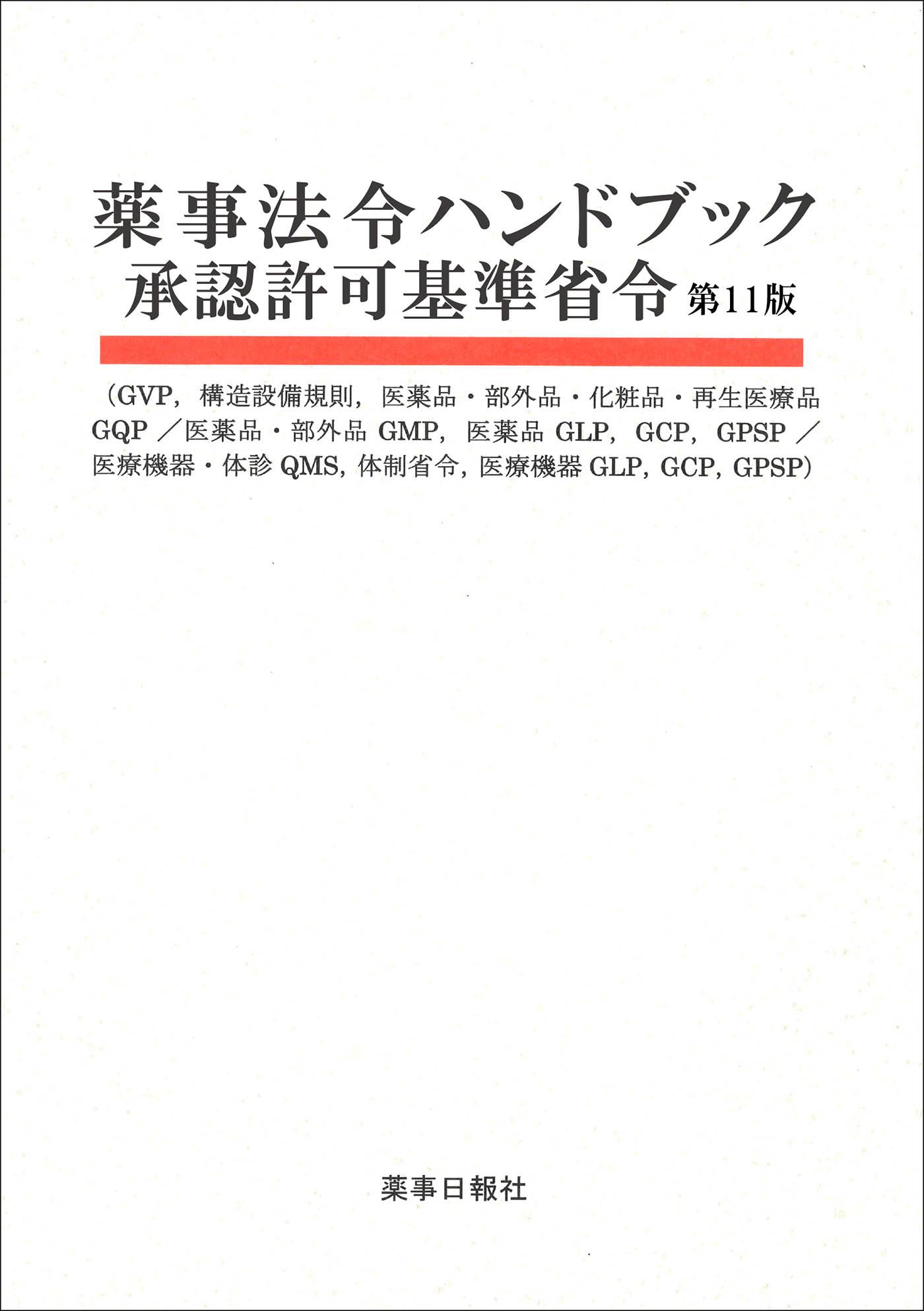 薬事法令ハンドブック 承認許可基準省令 第11版