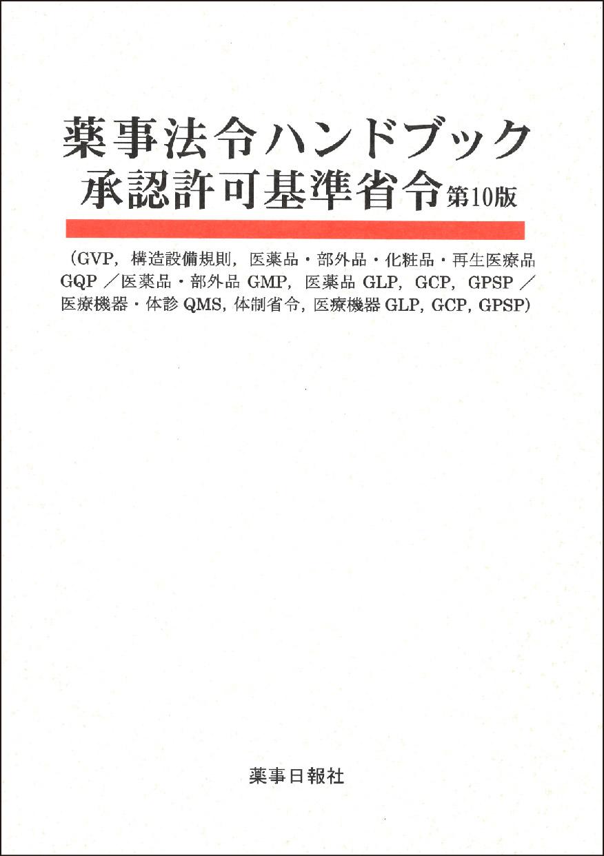 薬事法令ハンドブック 承認許可基準省令 第10版