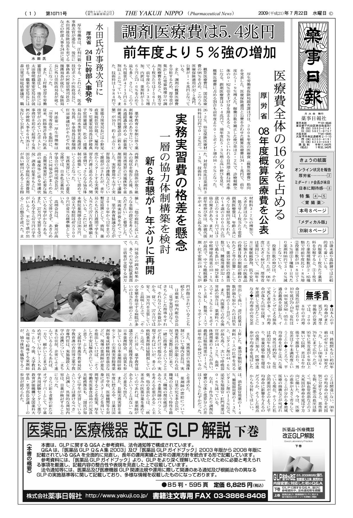 【試読】薬事日報 2週間