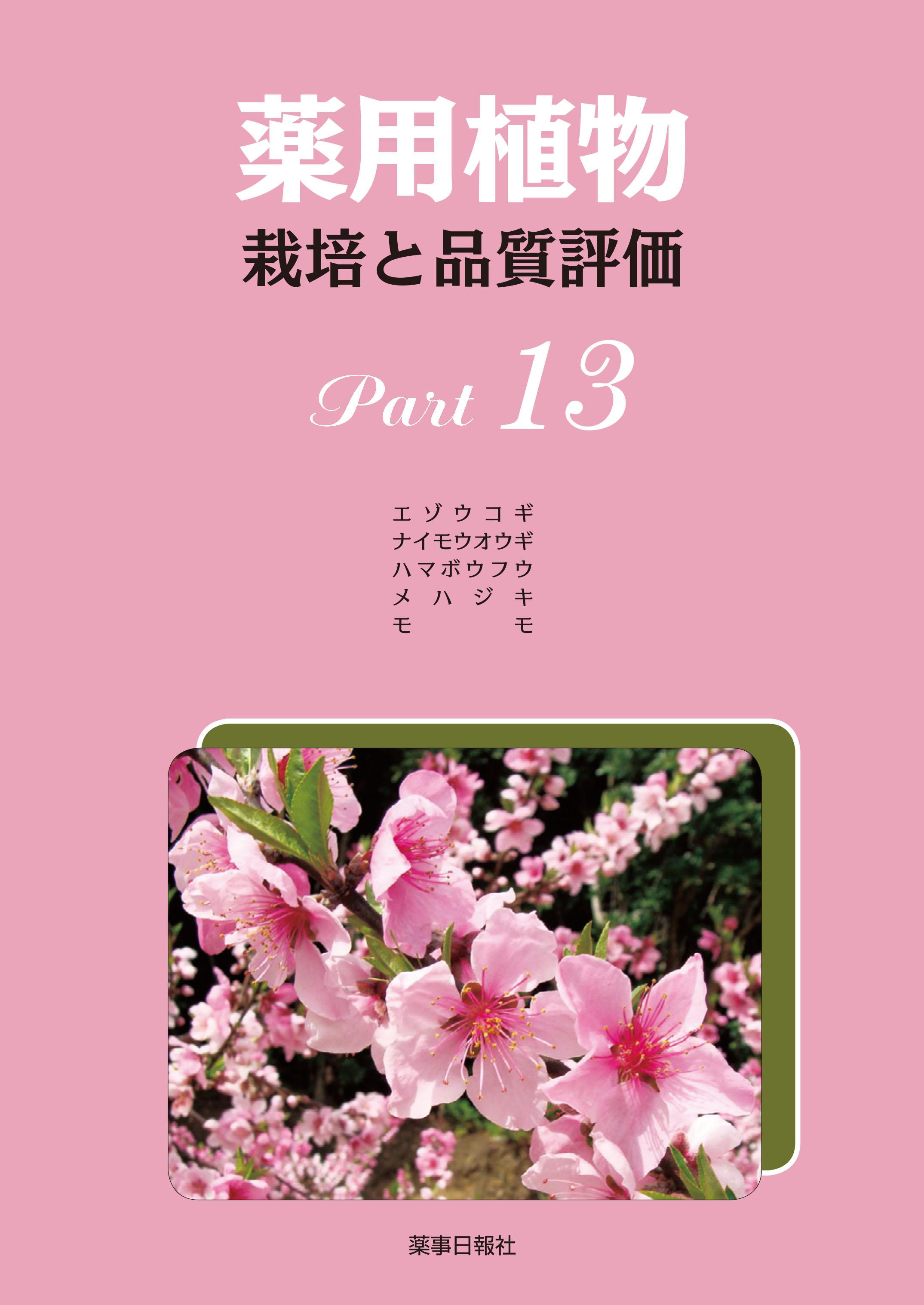 薬用植物13
