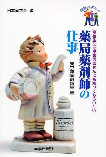 薬局薬剤師の仕事