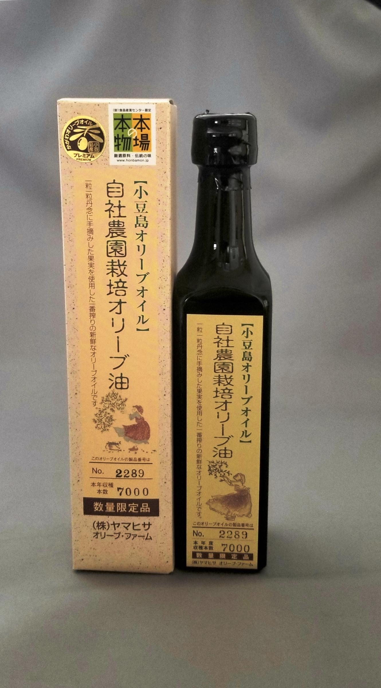 自社農園栽培オリーブ油 180g ×1本