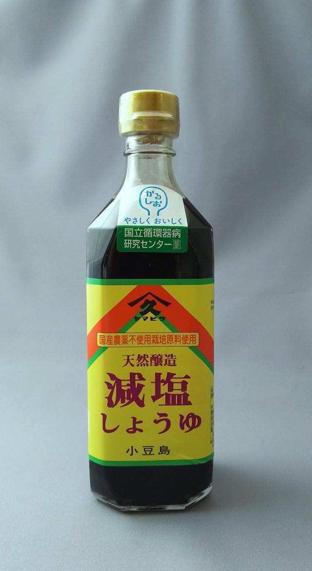 塩 醤油 減