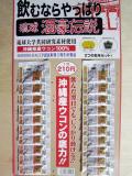 沖縄県産 酒を飲むならやっぱり琉球酒豪伝説 1枚(20包)