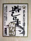厳選 北海道産 漁師の家で作った時しらず飯寿司(400g冷凍)