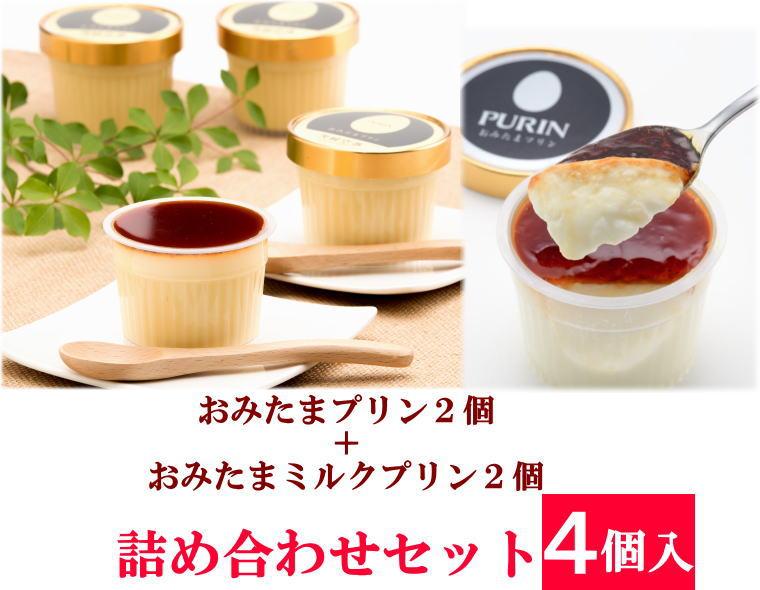 【詰め合わせ4個入】おみたまミルクプリン2個+おみたまプリン2個 (賞味期限製造より15日)卵産出量日本一の茨城県より