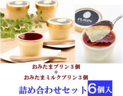 【詰め合わせ6個入】おみたまミルクプリン3個+おみたまプリン3個 (賞味期限製造より15日)