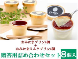 【詰め合わせ8個入】贈答用黒箱 おみたまミルクプリン4個+おみたまプリン4個(賞味期限製造より15日)卵産出量日本一の茨城県より!