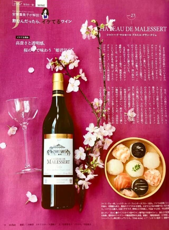 『エクラ』4月号掲載されました!【スイス・ヴォ―州最優良格付けシャスラ種100%白ワイン】シャトー・ド・マルセール Chateau de Malessert 1er Grand Cru, Fechy La Cote AOC, 2017