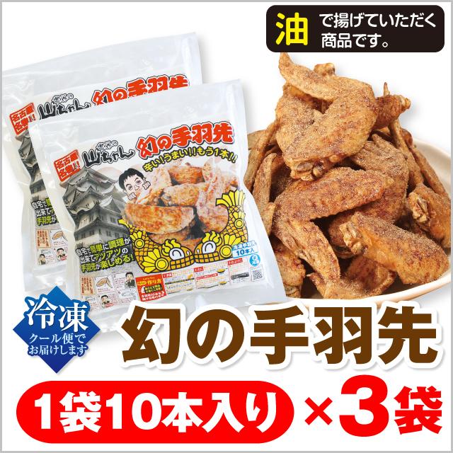 【冷凍】世界の山ちゃん 幻の手羽先 10本×3袋入り