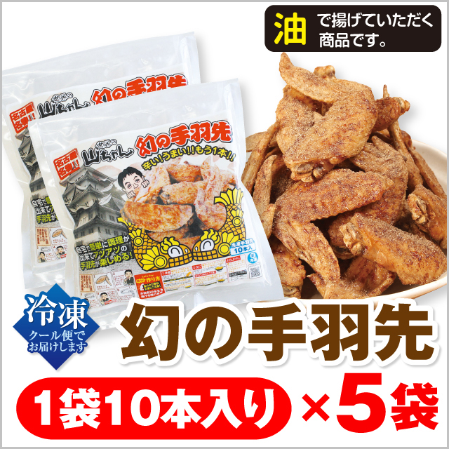 【冷凍】世界の山ちゃん 幻の手羽先 10本×5袋入り