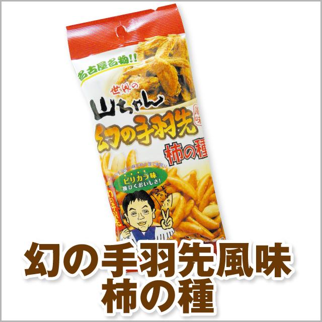 幻の手羽先風味柿の種(1袋)