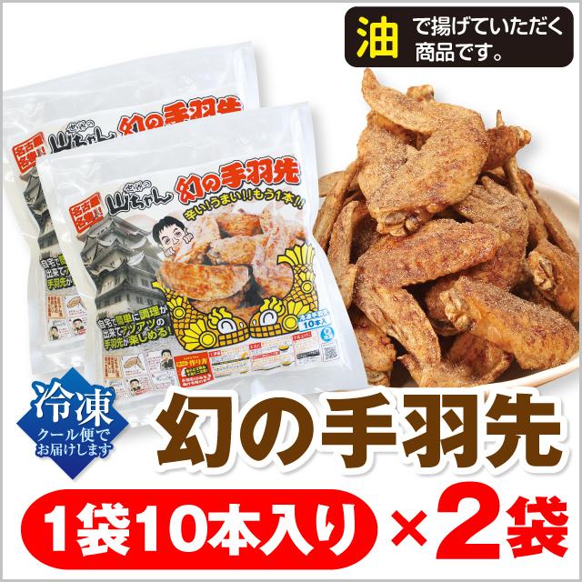 【冷凍】世界の山ちゃん 幻の手羽先 10本×2袋入り