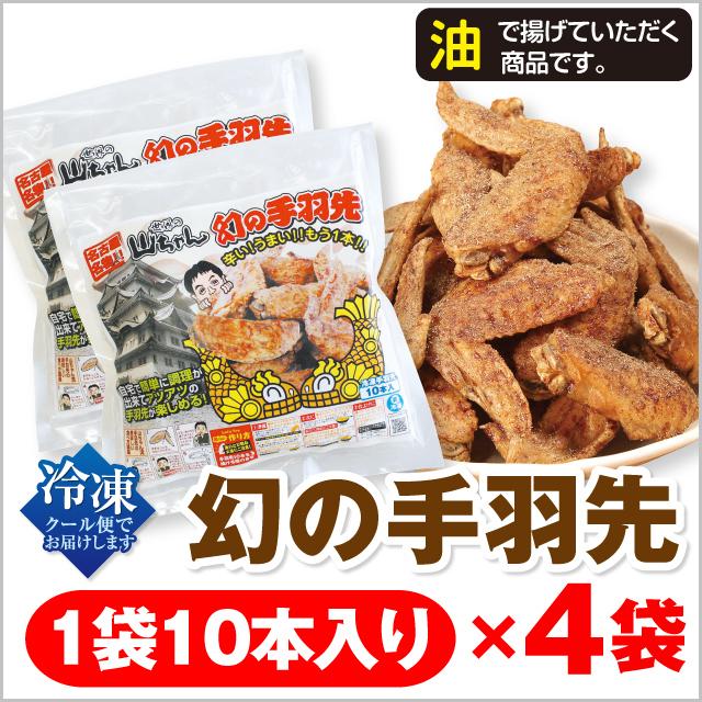 【冷凍】世界の山ちゃん 幻の手羽先 10本×4袋入り