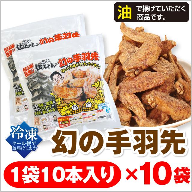 【冷凍】世界の山ちゃん 油で揚げる幻の手羽先 10本×10袋入り