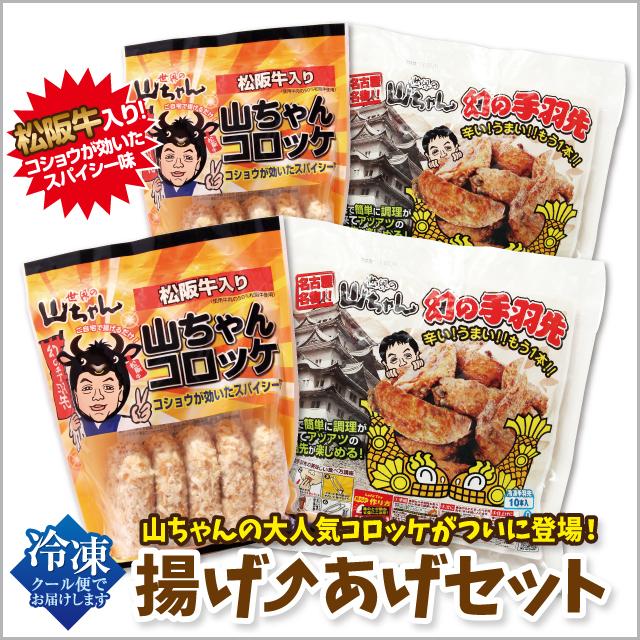 【冷凍】世界の山ちゃん 揚げ↑あげセット