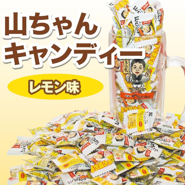 山ちゃんキャンディー