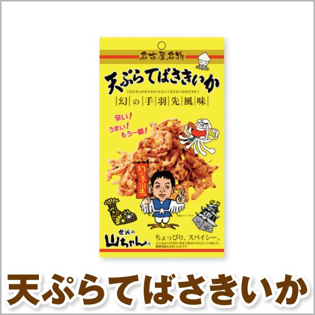 天ぷらてばさきいか(1袋)