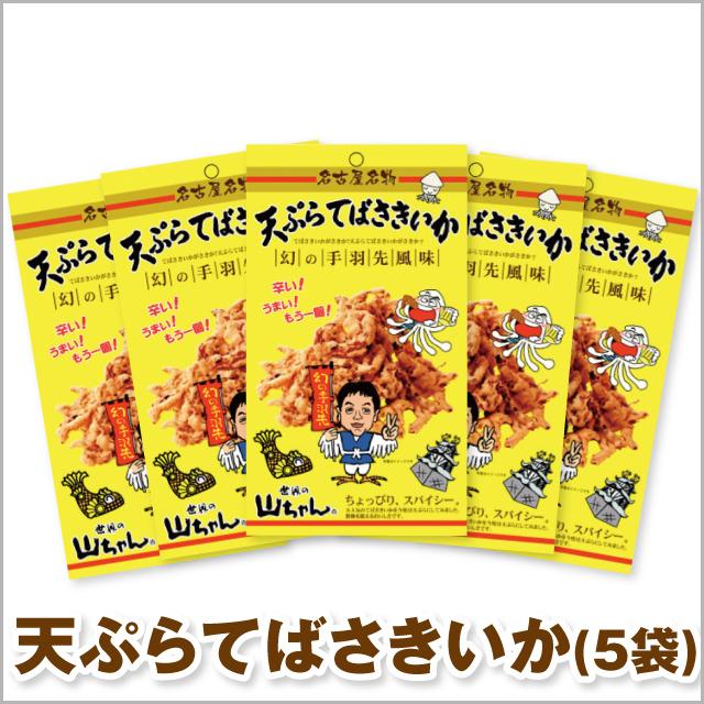 天ぷらてばさきいか(5袋)