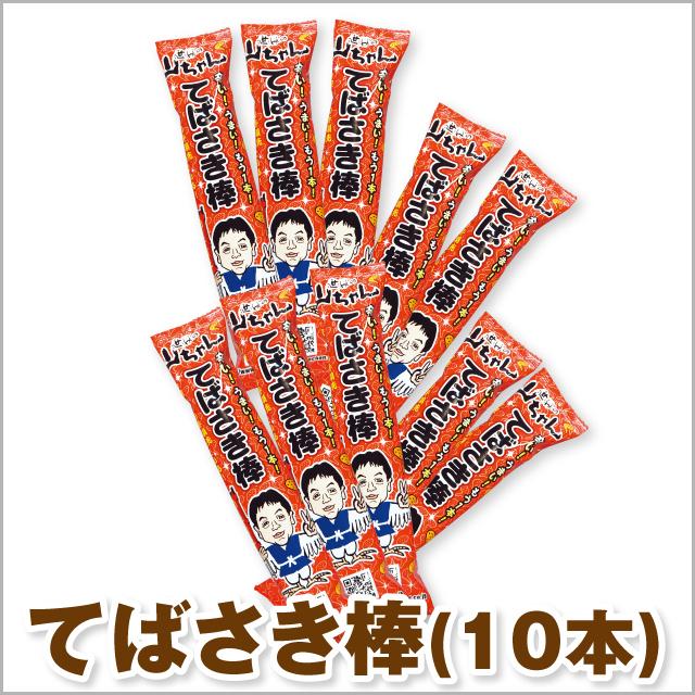 てばさき棒(10本)