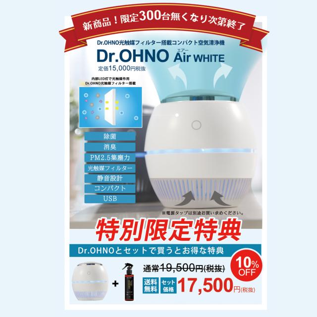 【セット販売】Dr.OHNO Air1台+Dr.OHNO200ml