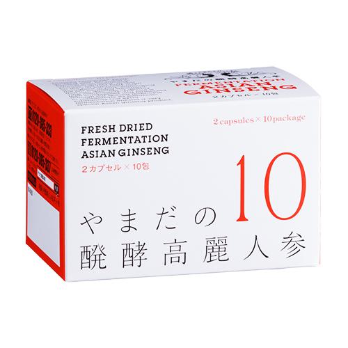 やまだの醗酵高麗人参10|2カプセル×10包|生干人参 滋養強壮 サポニン