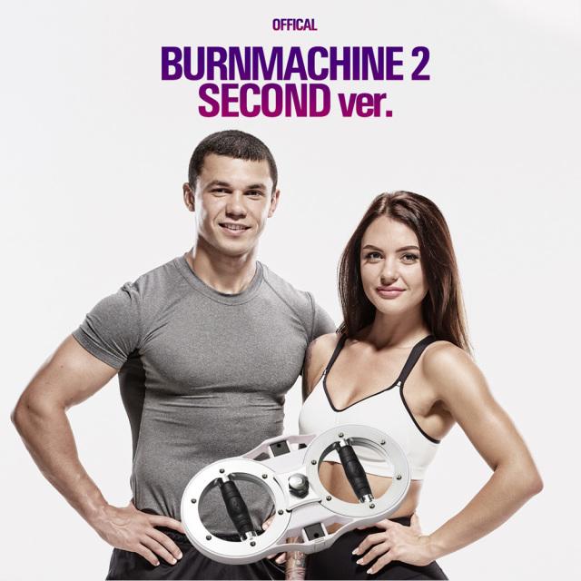 【9月中旬発送予定】バーンマシン2 セカンドバージョン 2.8-3.7kg