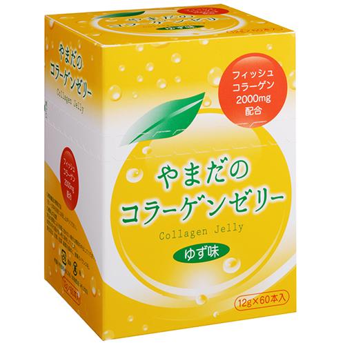 やまだのコラーゲンゼリー60 柚子ゆず味|12g×60本|1本9kcal!フィッシュコラーゲン2000mg配合[砂糖不使用]