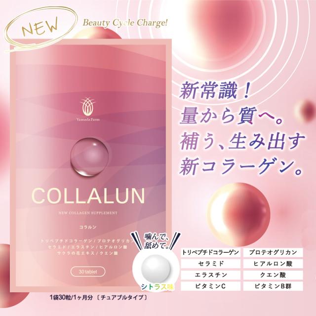 COLLALUNコラルン30粒/約1ヶ月分5/8出荷