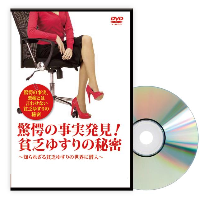 【無料プレゼント】DVD「驚愕の事実発見!貧乏ゆすりの秘密~知られざる貧乏ゆすりの世界に潜入~」