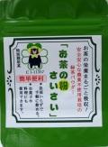農薬不使用・特別栽培 緑茶パウダー 「お茶の粉さいさい」 40g