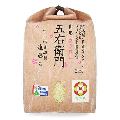 米作り日本一の男 遠藤五一さんの雪若丸 2kg