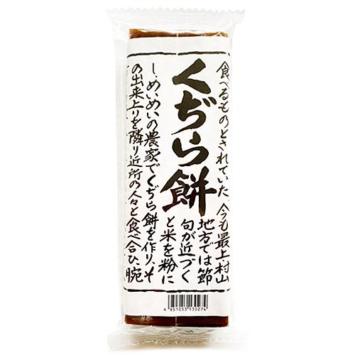 くじら餅 2本( 黒砂糖・赤砂糖)