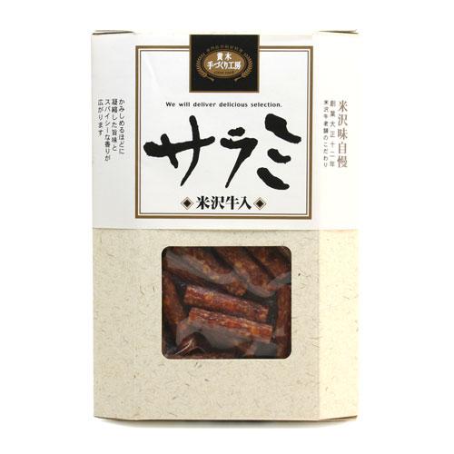 米沢牛黄木 サラミ