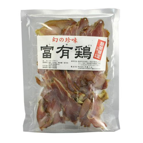 富有(ふゆ)鶏