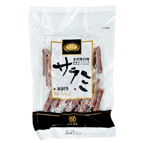 米沢牛黄木 サラミ 【袋入り・150g】