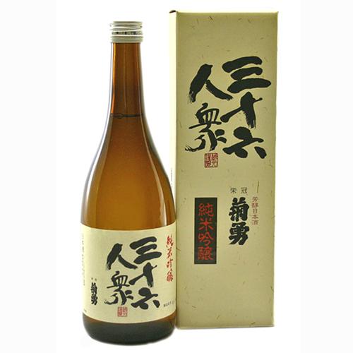 菊勇 純米吟醸 三十六人衆