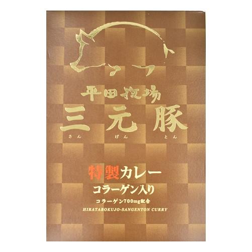 平田牧場三元豚特製カレー