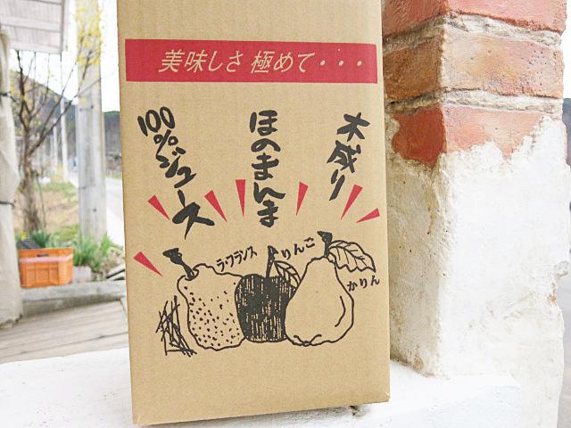 ジュース4本箱