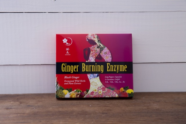 お試しGinger Burning Enzyme(10包入)