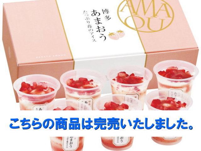 博多あまおう たっぷり苺のアイス