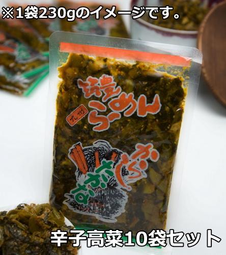辛子高菜230g×10袋セット