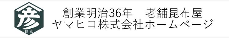ヤマヒコ株式会社ホームページ